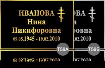 Таблички временные Алюминий, аппликация виниловой плёнкой 58