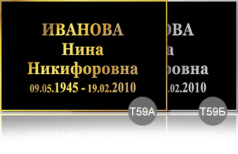 Алюминий, аппликация виниловой плёнкой Таблички временные  59