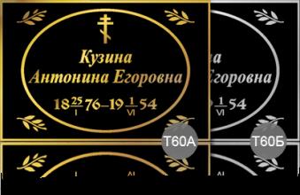 Алюминий, аппликация виниловой плёнкой таблички  временные 60