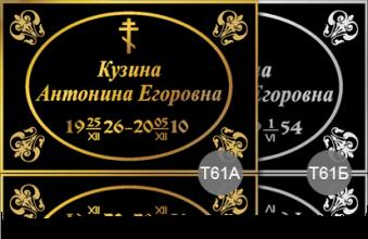 Алюминий, аппликация виниловой плёнкой временные таблички  61