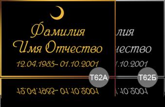 Алюминий, аппликация виниловой плёнкой таблички  временные 62