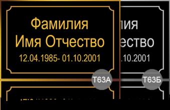 Алюминий, аппликация виниловой плёнкой временные таблички  63