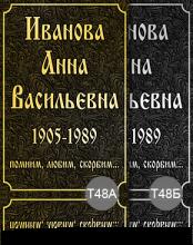 таблички временные На золотистом и серебристом алюминии 48