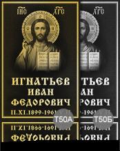 таблички временные На золотистом и серебристом алюминии 50