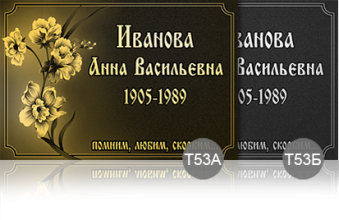 На золотистом и серебристом алюминии временные таблички 53