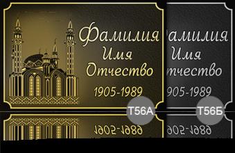 На золотистом и серебристом алюминии временные таблички 56
