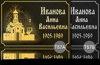 временные таблички На золотистом и серебристом алюминии 57
