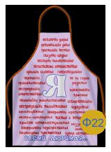 фартук женский кухонный 22