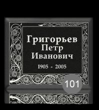 Графическая композиция - табличка 101