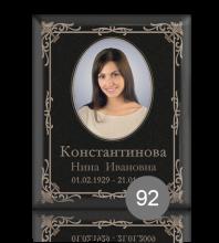 Графическая композиция с портретом 92