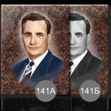 Портреты имитирующие гравировку на камне 141 А Б