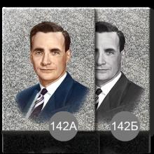 Портреты имитирующие гравировку на камне 142 А Б
