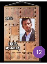"Календарь на ткани ""100% мужику"""