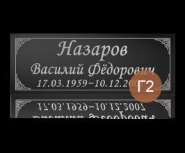табличка металлическая г2