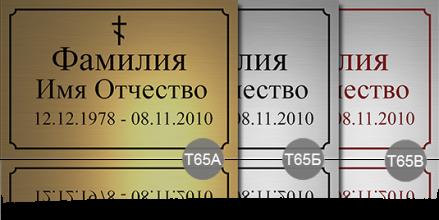 временные таблички Двухслойный пластик с гравировкой 65