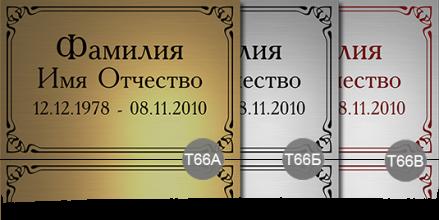Двухслойный пластик с гравировкой временные таблички 66