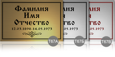 Двухслойный пластик с гравировкой временные таблички 67