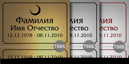 Двухслойный пластик с гравировкой Таблички временные 68