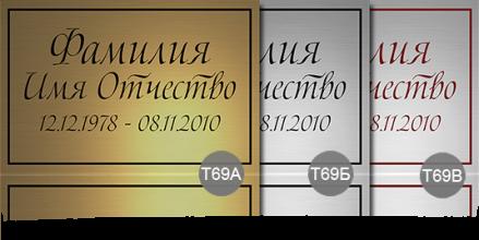 Двухслойный пластик с гравировкой временные таблички  69