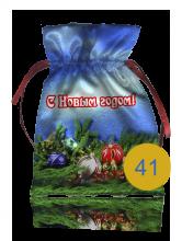 Подарочный мешочек образец 41