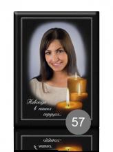 Прямоугольный портрет 57 для памятника