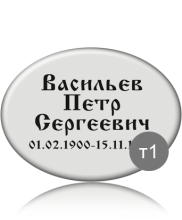 Ритуальная табличка на металле или фарфоре T1