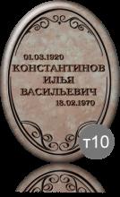 Ритуальная табличка на металле или фарфоре T10