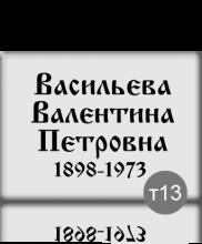 Ритуальная табличка на металле или фарфоре T13