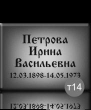 Ритуальная табличка на металле или фарфоре T14