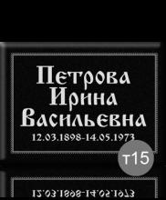 Ритуальная табличка на металле или фарфоре T15