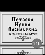 Ритуальная табличка на металле или фарфоре T16