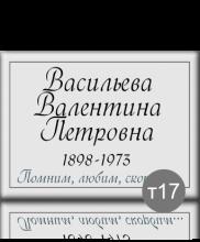 Ритуальная табличка на металле или фарфоре T17