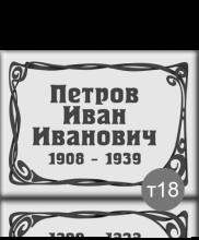 Ритуальная табличка на металле или фарфоре T18