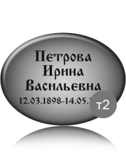 Ритуальная табличка на металле или фарфоре T2