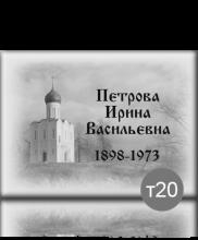 Ритуальная табличка на металле или фарфоре T20