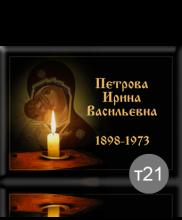 Ритуальная табличка на металле или фарфоре T21