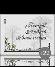 Ритуальная табличка на металле или фарфоре T22