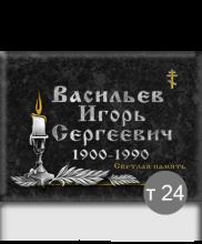 Ритуальная табличка на металле или фарфоре T24