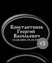 Ритуальная табличка на металле или фарфоре T3