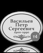 Ритуальная табличка на металле или фарфоре T4
