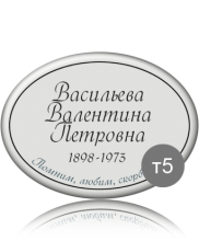 Ритуальная табличка на металле или фарфоре T5