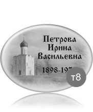Ритуальная табличка на металле или фарфоре T8