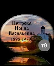 Ритуальная табличка на металле или фарфоре T9